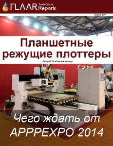 APPPEXPO 2014-2013 Shanghai FLAAR Reports CNC flatbed cutter RUSSIAN