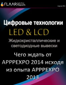 APPPEXPO 2014-2013 Shanghai FLAAR Reports LED Illuminated signage LED LCD RUSSIAN