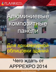APPPEXPO 2014-2013 Shanghai FLAAR Reports aluminum composite media substrate RUSSIAN