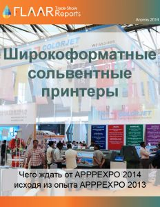 APPPEXPO 2014-2013 Shanghai FLAAR Reports solvent printers RUSSIAN