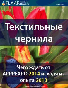 APPPEXPO 2014-2013 Shanghai FLAAR Reports textile inkjet inks RUSSIAN