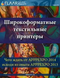 APPPEXPO 2014-2013 Shanghai FLAAR report wide format textile printers RUSSIAN