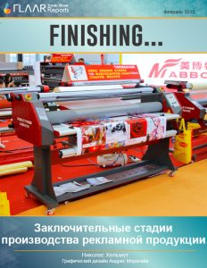 APPPEXPO 2015 preview Workflow III Cutting laminating coating Russian